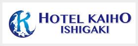 ホテル海邦石垣島